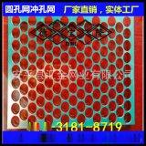 匯金供應陝西陽極氧化裝飾鋁板衝孔網加工6孔3距1mm板厚1.2*2米