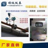 供应广州蒸汽流量计 远传式蒸汽流量计销售