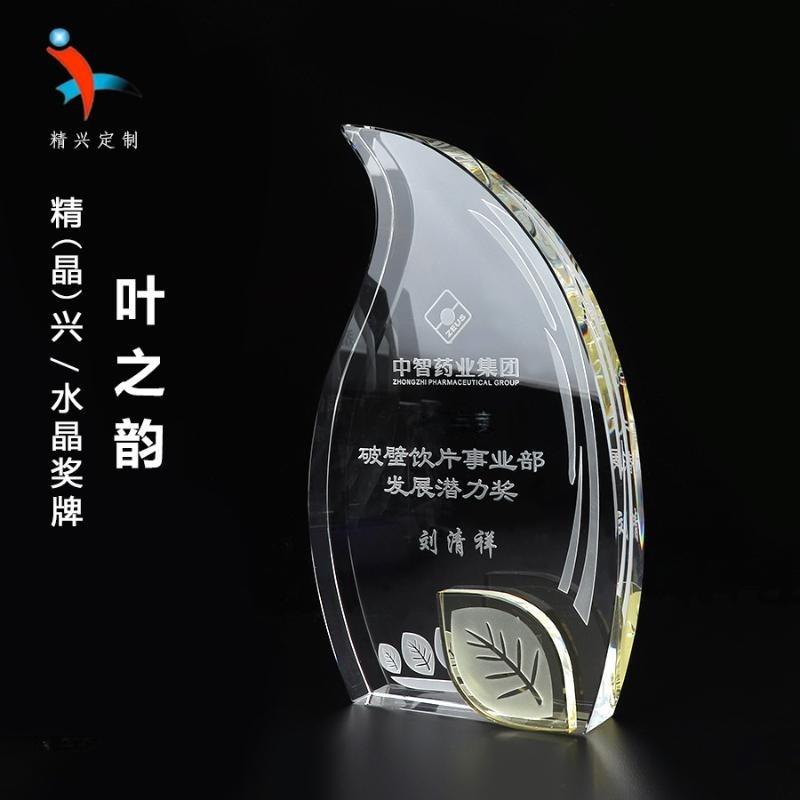 葉子水晶獎牌 模範崗位獎牌廣州水晶獎牌定製