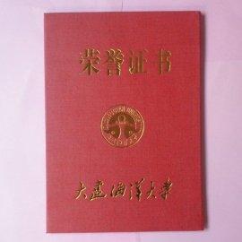 定制款 荣誉证书制作,胶化纸荣誉证书,特种纸荣誉证书 厂家直销