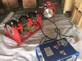 PE热熔焊接机 PE200型热熔对接机 PE管液压355型热熔焊机