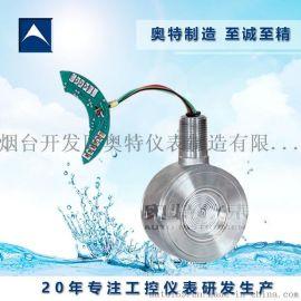 3051/3351金属电容式压力传感器 奥特厂家零售批发