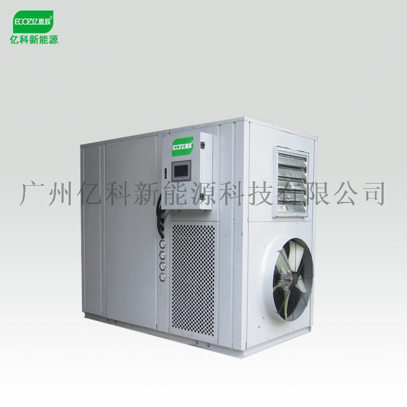 新疆大棗專用熱泵烘乾機除溼機 枸杞烘乾設備