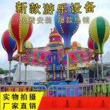 儿童游乐场设备 桑巴气球生产厂家 大型游玩娱乐项目