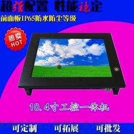 10.4寸工业平板电脑多功能8-10寸工控一体机