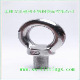 无棣方正直销不锈钢DIN580吊环螺丝、吊环螺栓