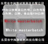 東莞白色母,東莞白色母粒,東莞薄膜白色母