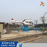 新型飞机大战坦克公园游乐设备 儿童户外游乐设备厂家