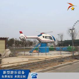新型飞机大战**公园游乐设备 儿童户外游乐设备厂家