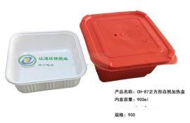 重庆自加热饭盒_一次性自热饭盒_自加热饭盒厂家