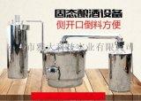 供应100斤的白酒酿酒设备多少钱一套 雅大酿酒设备可定制