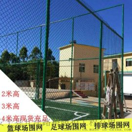 篮球场围栏 4米高足球场围网 防护网厂家直销