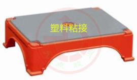 ABS塑料粘合剂粘接ABS塑料专用环保透明胶水