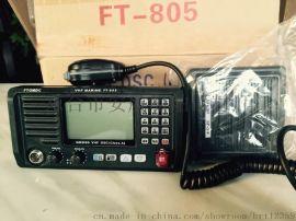 电台供应FT805B船用无线对讲机·FT-805A甚高频VHFDSC无线电装置