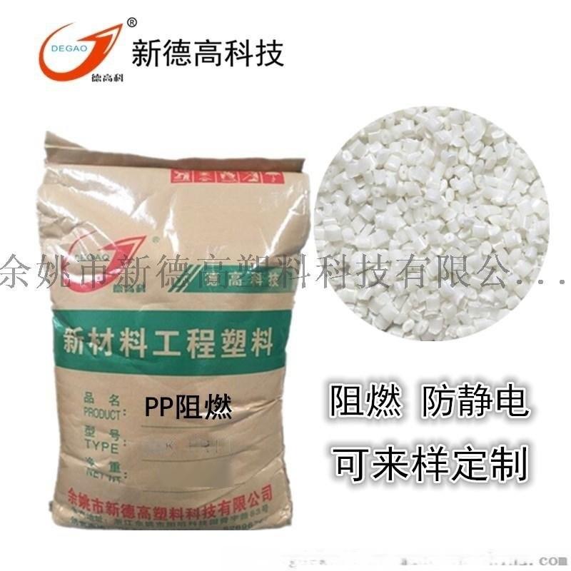 专业生产白色阻燃PP/各类小家电配件专用PP