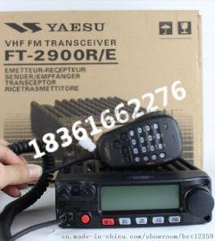 海事电台频道FT2900大频率八重洲车载对讲机