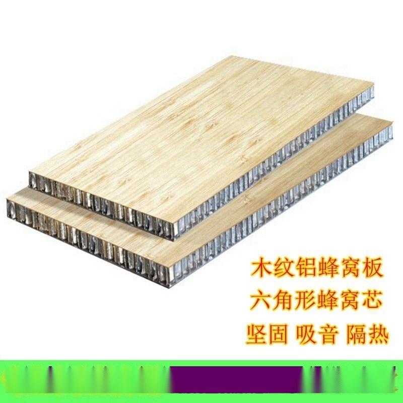 厂家直销氟碳漆蜂窝铝单板 吸音隔热蜂窝芯铝合金板