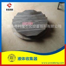 萍鄉塔內件廠家生產液體收集器 液體再分布器 集油箱
