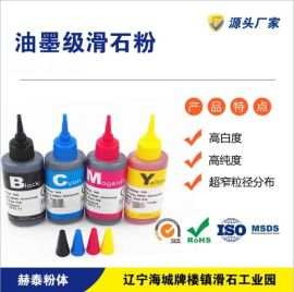 海城出口级滑石粉 TP-999A 高端UV丝胶印电子油墨专用超细滑石粉