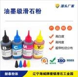 海城出口级滑石粉 TP-999A **UV丝胶印电子油墨专用超细滑石粉