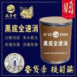 山西庆丰堂,水产养殖原料改黑泥过硫酸底改片