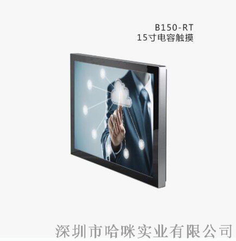 深圳哈咪15寸电容触摸液晶显示器触控显示器