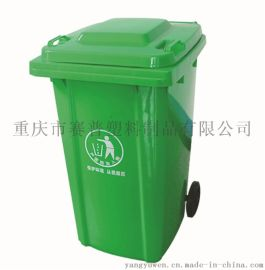 重庆厂家直销100L揭盖带轮环保塑料垃圾桶