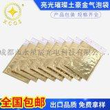 成都金色镀铝膜复合气泡袋快递包装袋外镀铝膜内气泡膜