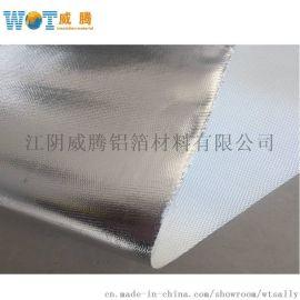 铝箔玻纤布,防火保温隔热铝箔布