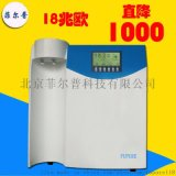 实验室专用超纯水机SUP-10