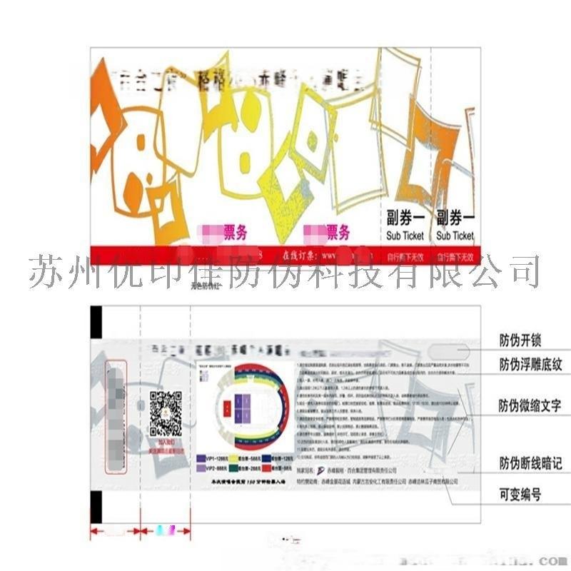 门票防伪设计印刷防伪门票设计制作门票印刷定制