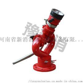PS系列固定式消防水炮 新消消防直流喷雾消防水炮