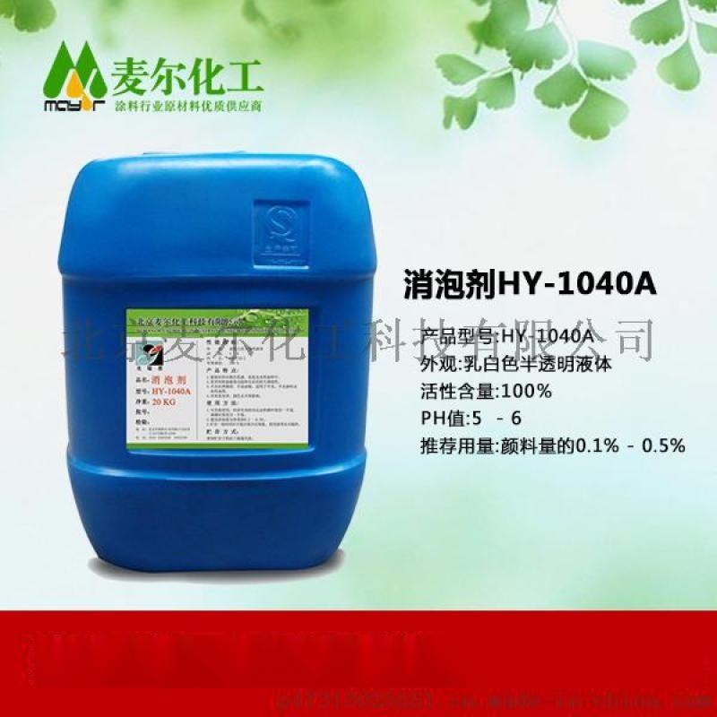 【戈瑞思消泡剂厂家】-四川矿物油消泡剂价格