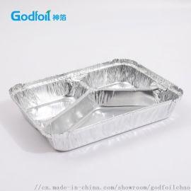 三格铝箔餐盒 锡纸盒容器 一次性环保食品级铝箔餐具