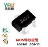 MOS管AO3401 SOT-23场效应管印字3401足4.2A电流 佑风微品牌