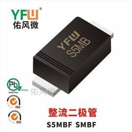 S5MBF SMBF贴片整流二极管印字S5MB 佑风微品牌