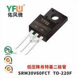 低壓降肖特基二極體SRM30V60FCT TO-220F封裝 YFW/佑風微品牌