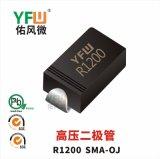 高压二极管R1200 SMA-OJ封装印字R1200 YFW/佑风微品牌