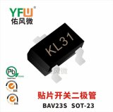 BAV23S SOT-23贴片开关二极管印字KL31 佑风微品牌