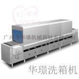 大型全自动洗箱机 广州华璟F1洗箱机
