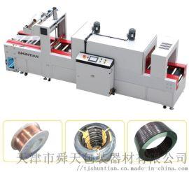 全自动袖口式热收缩包装机 天津舜天热收缩包装机
