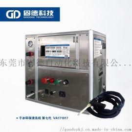 工业干冰清洗机 汽配模具零件干冰清洗设备 环保无尘