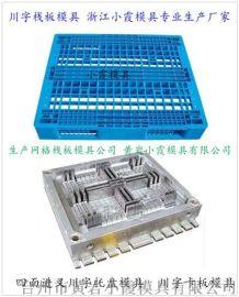 新款塑料 PE仓垫板模具加工生产