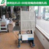 江门尼龙线自动捆包机 惠州电路板线自动捆扎机耗材