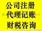 南宁税务筹划,税务咨询多少钱