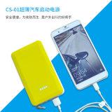 多功能私模移動電源power bank手機充電寶