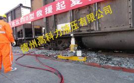机车车辆液压复轨器YFG-1000