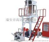 瑞安吹膜机厂家生产高低压吹膜机