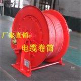 弹簧驱动式/电机驱动式电缆卷筒厂家直销长期定制