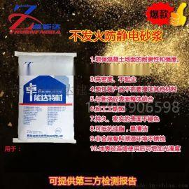 不发火防静电水泥砂浆 不发火耐磨硬化剂